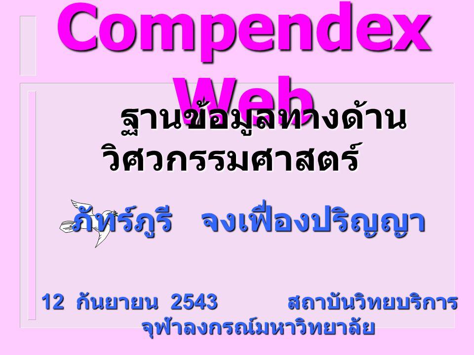 Ei Compendex Web ภัทร์ภูรี จงเฟื่องปริญญา 12 กันยายน 2543 สถาบันวิทยบริการ จุฬาลงกรณ์มหาวิทยาลัย ฐานข้อมูลทางด้าน วิศวกรรมศาสตร์ ฐานข้อมูลทางด้าน วิศว