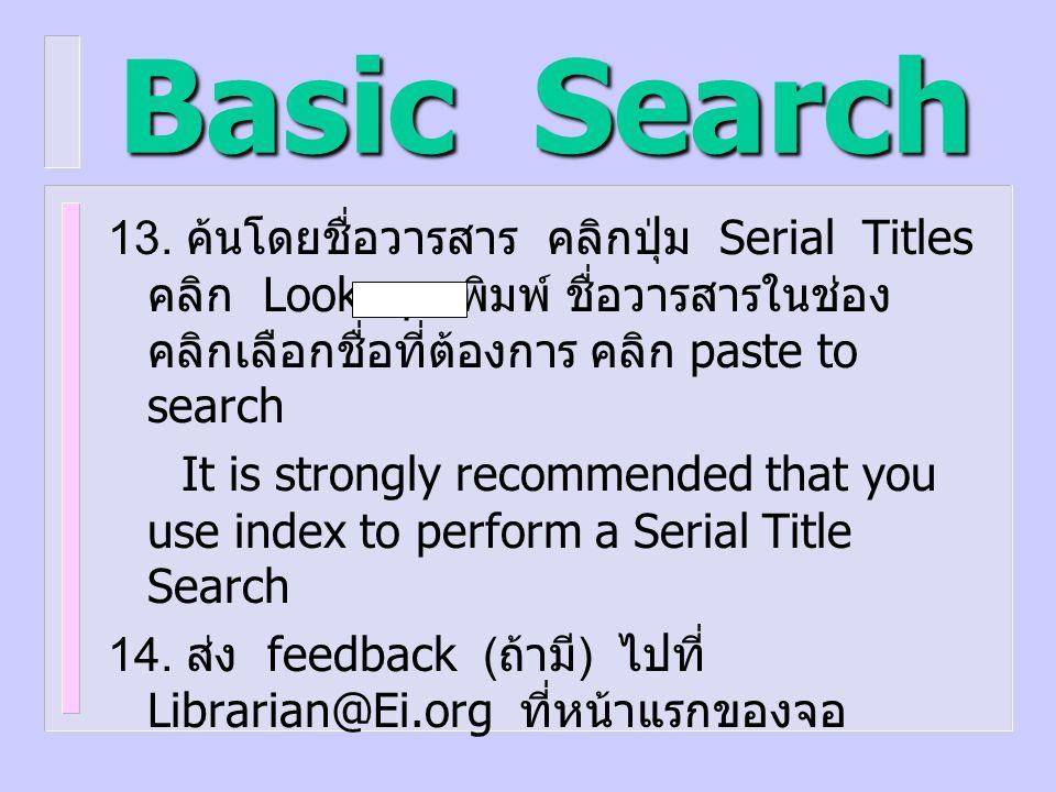 Basic Search 13. ค้นโดยชื่อวารสาร คลิกปุ่ม Serial Titles คลิก Look up พิมพ์ ชื่อวารสารในช่อง คลิกเลือกชื่อที่ต้องการ คลิก paste to search It is strong