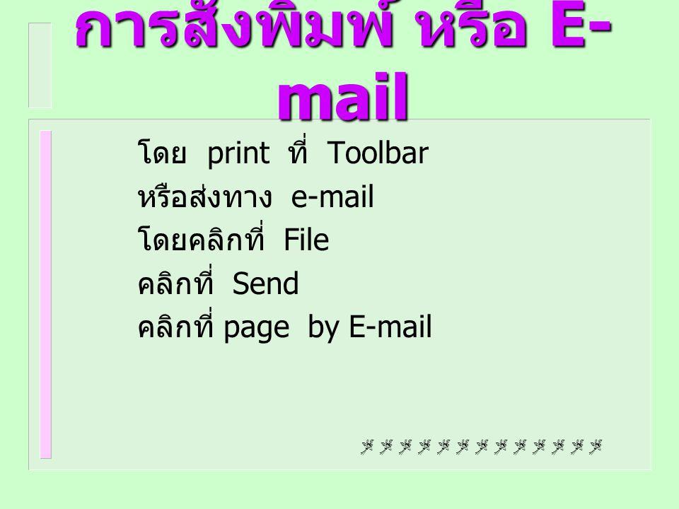 การสั่งพิมพ์ หรือ E- mail โดย print ที่ Toolbar หรือส่งทาง e-mail โดยคลิกที่ File คลิกที่ Send คลิกที่ page by E-mail 