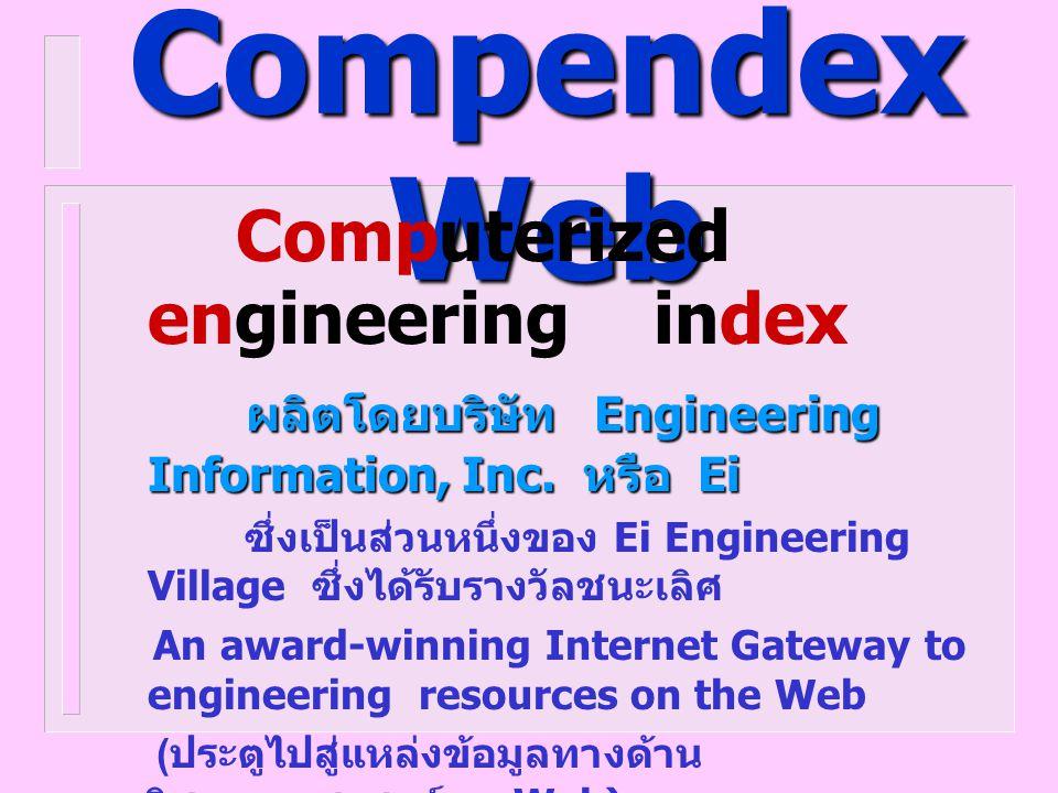 Ei CompendexWeb ขอบเขต จำนวน และเนื้อหา เป็นฐานข้อมูลบรรณานุกรมและ สาระสังเขป ของ บทความ วารสาร รายงานทางด้านเทคนิค รายงานการประชุม และเอกสาร การประชุม ตั้งแต่ปี 1970 - ปัจจุบัน มีเอกสารสิ่งพิมพ์มากกว่า 5 ล้าน รายการ ครอบคลุมสิ่งพิมพ์ มากกว่า 2,600 ชื่อ ในสาขา วิศวกรรมศาสตร์ทุกสาขา และ สาขาวิชาที่เกี่ยวข้องทุกสาขา เช่น applied science, biotechnology & medical equipment, electronic, computer, information science และ architecture
