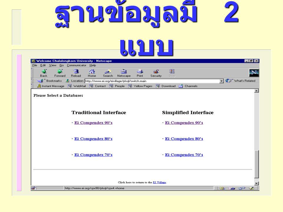 การแสดงผล เมื่อได้ผลจากการค้น  คลิก คำว่า Abstract ใต้ชื่อเอกสารที่ ต้องการเพื่อดูสาระสังเขป  เปลี่ยนรูปแบบการแสดงผล โดยคลิกปุ่ม drop down menu ข้างบน เพื่อดูแบบ Ei Tagged หรือสาระสังเขป  เปลี่ยนช่องการแสดงผลเพื่อเปลี่ยนจำนวน การแสดงผลที่ปุ่ม drop down menu ข้างบน  การแสดงผลแสดงทีละ 20 รายการ