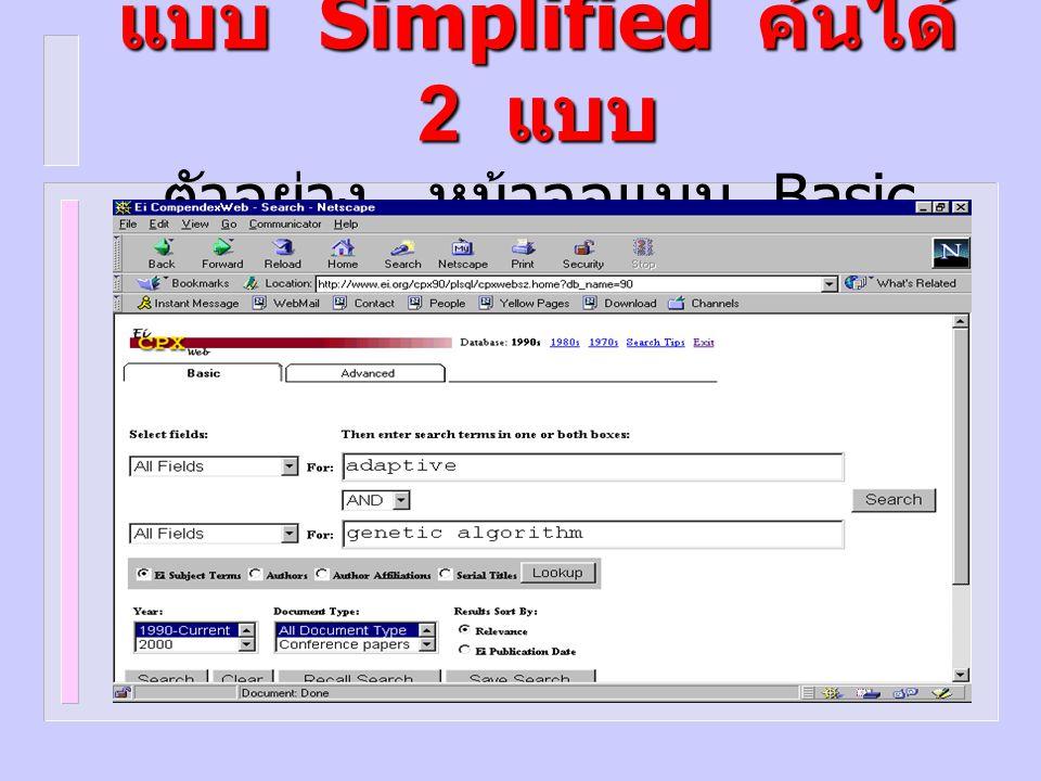 แบบ Simplified ค้นได้ 2 แบบ แบบ Simplified ค้นได้ 2 แบบ ตัวอย่าง หน้าจอแบบ Basic