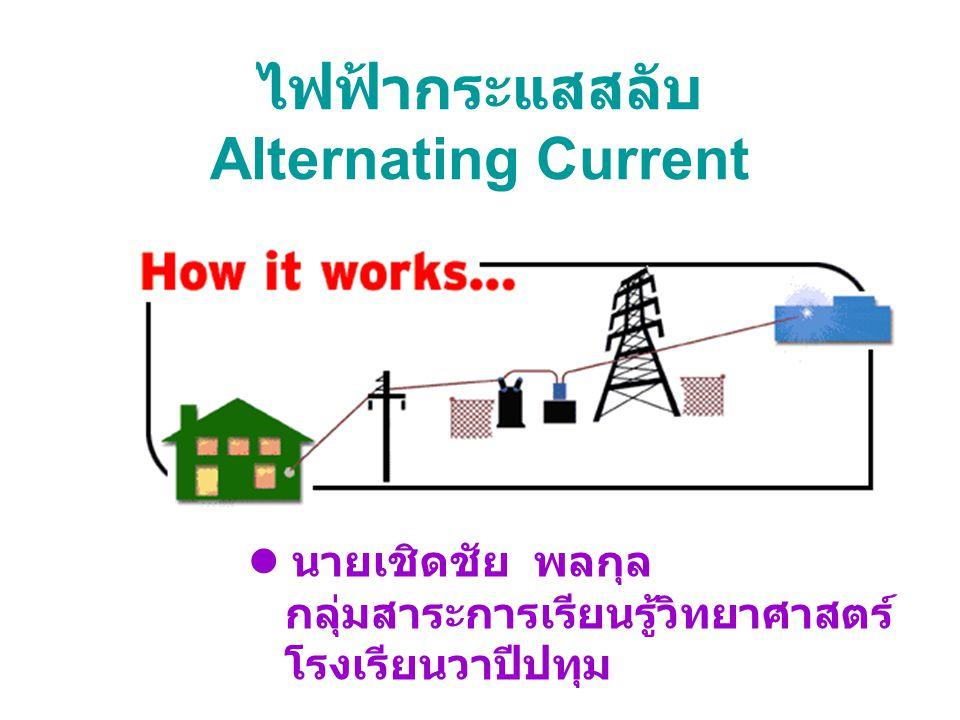 ไฟฟ้ากระแสสลับ (Alternating Current) 11 วงจรไฟฟ้ากระแสสลับ 1.