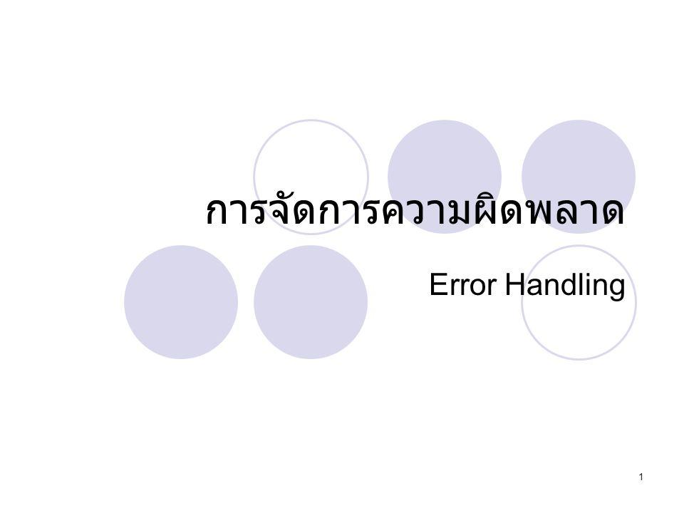 1 การจัดการความผิดพลาด Error Handling