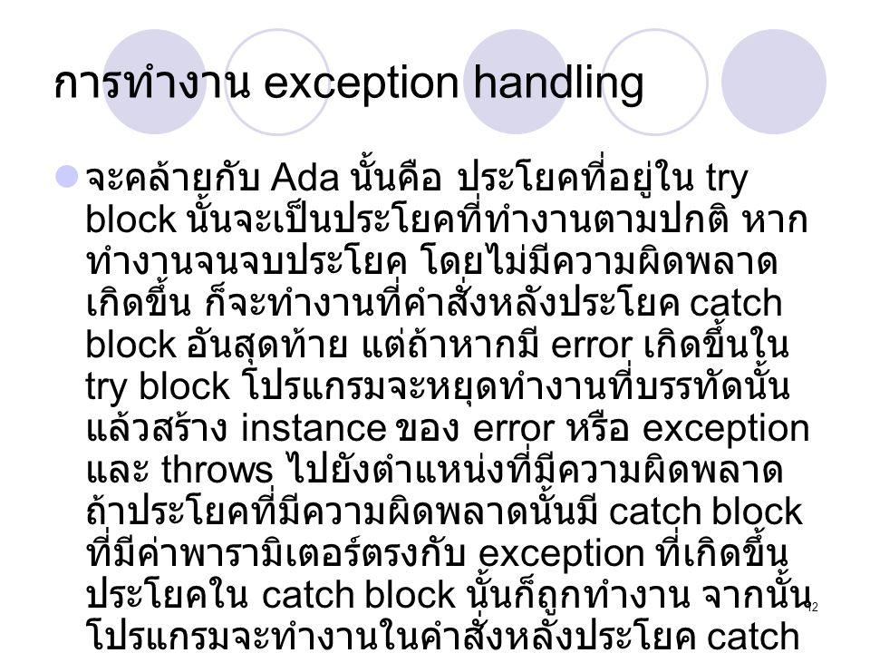 12 การทำงาน exception handling  จะคล้ายกับ Ada นั้นคือ ประโยคที่อยู่ใน try block นั้นจะเป็นประโยคที่ทำงานตามปกติ หาก ทำงานจนจบประโยค โดยไม่มีความผิดพ