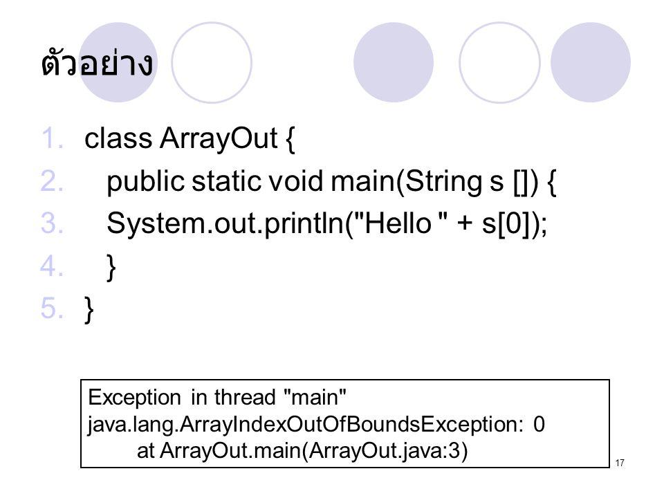 17 ตัวอย่าง 1.class ArrayOut { 2.public static void main(String s []) { 3.System.out.println(