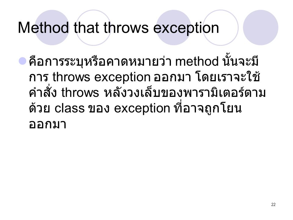 22 Method that throws exception  คือการระบุหรือคาดหมายว่า method นั้นจะมี การ throws exception ออกมา โดยเราจะใช้ คำสั่ง throws หลังวงเล็บของพารามิเตอ