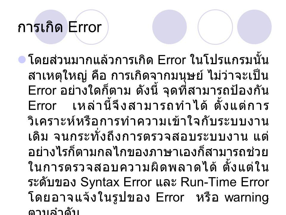 7 การเกิด Error  โดยส่วนมากแล้วการเกิด Error ในโปรแกรมนั้น สาเหตุใหญ่ คือ การเกิดจากมนุษย์ ไม่ว่าจะเป็น Error อย่างใดก็ตาม ดังนี้ จุดที่สามารถป้องกัน