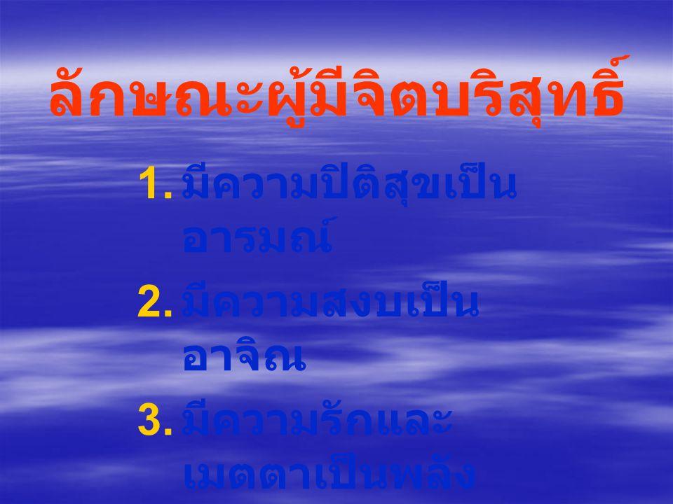 ลักษณะผู้มีจิตบริสุทธิ์ 1. 1. มีความปิติสุขเป็น อารมณ์ 2. 2. มีความสงบเป็น อาจิณ 3. 3. มีความรักและ เมตตาเป็นพลัง