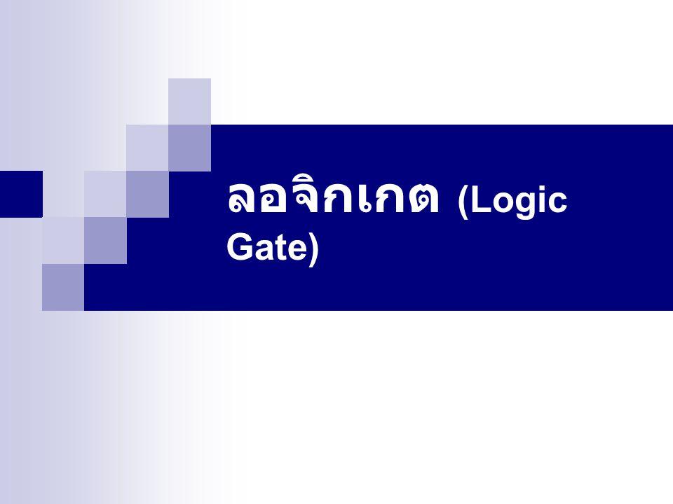ลอจิกเกต (Logic Gate)