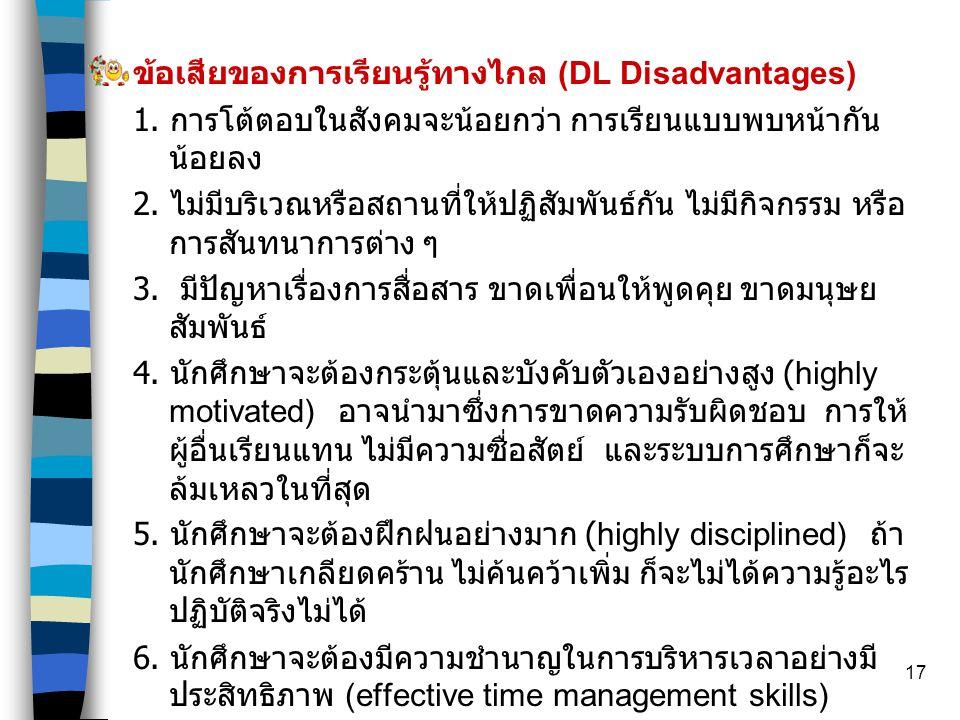 17 ข้อเสียของการเรียนรู้ทางไกล (DL Disadvantages) 1.