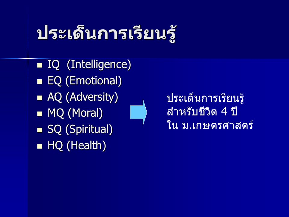 การเรียนรู้ในมหาวิทยาลัย  Learn how to learn  Learn how to think (คิดเป็น)  Learn how to live with others  Learn how to manage the emotion  Learn