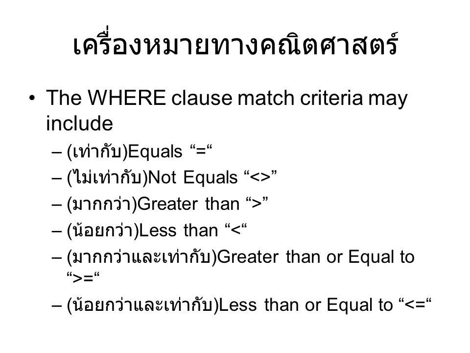 """เครื่องหมายทางคณิตศาสตร์ •The WHERE clause match criteria may include –( เท่ากับ )Equals """"="""" –( ไม่เท่ากับ )Not Equals """"<>"""" –( มากกว่า )Greater than """""""