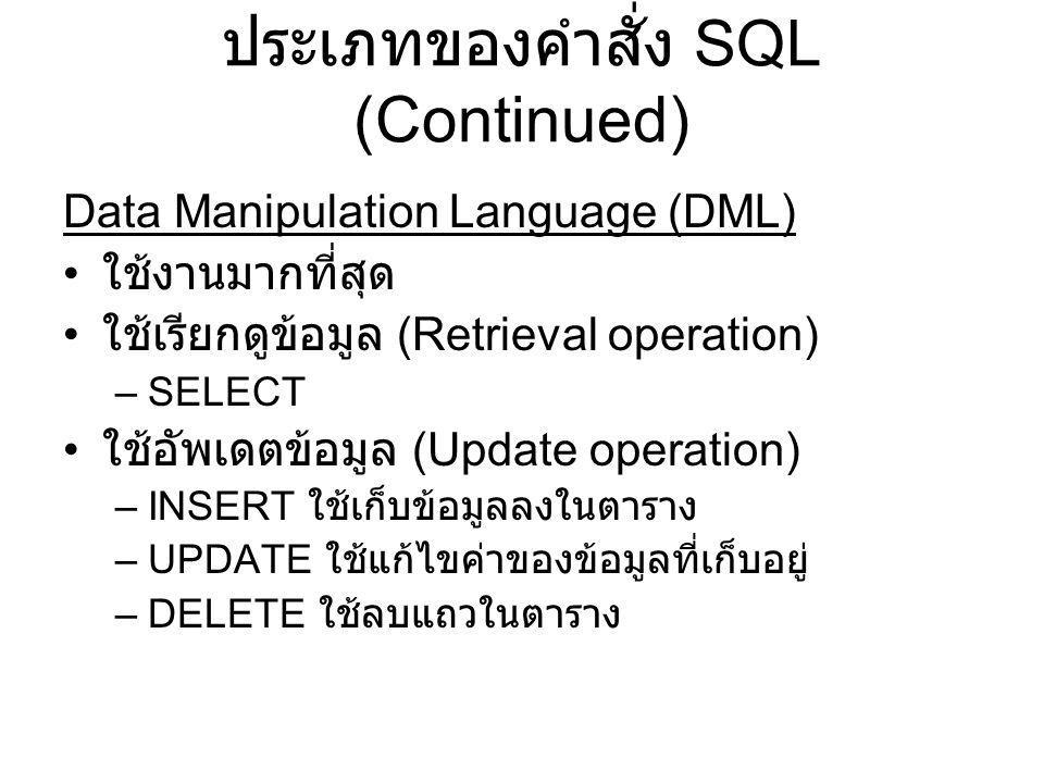Data Manipulation Language (DML) • ใช้งานมากที่สุด • ใช้เรียกดูข้อมูล (Retrieval operation) –SELECT • ใช้อัพเดตข้อมูล (Update operation) –INSERT ใช้เก