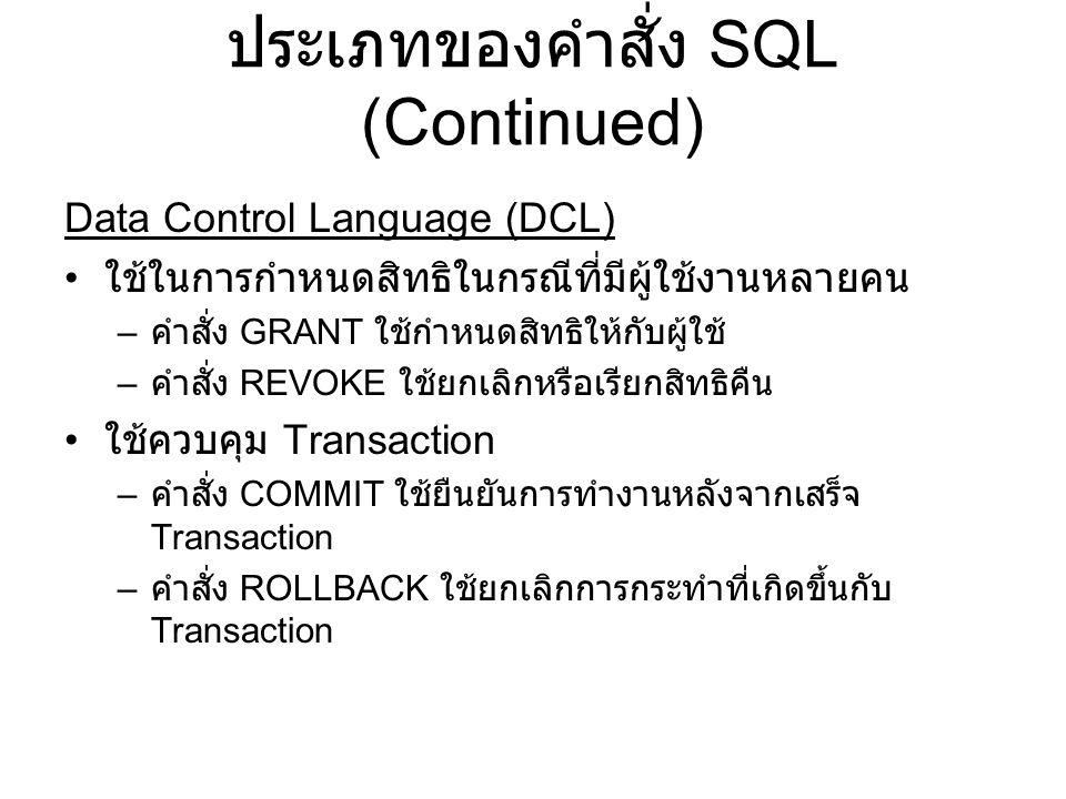Data Control Language (DCL) • ใช้ในการกำหนดสิทธิในกรณีที่มีผู้ใช้งานหลายคน – คำสั่ง GRANT ใช้กำหนดสิทธิให้กับผู้ใช้ – คำสั่ง REVOKE ใช้ยกเลิกหรือเรียก