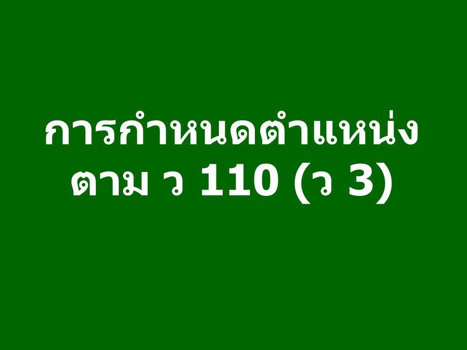 การกำหนดตำแหน่ง ตาม ว 110 ( ว 3)