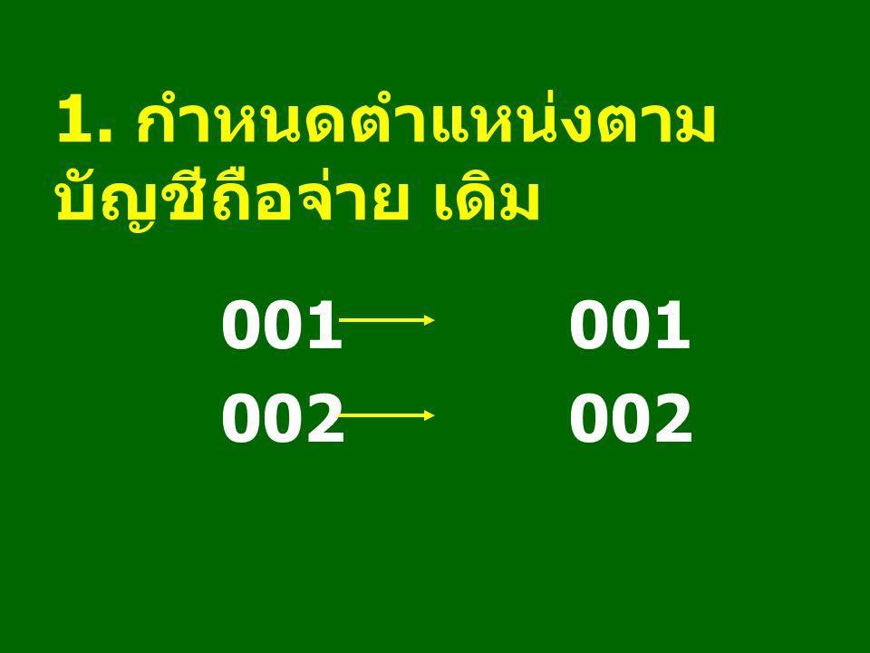 1. กำหนดตำแหน่งตาม บัญชีถือจ่าย เดิม 001002