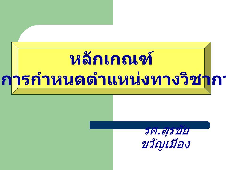 (1) เอกสารคำสอน มีคุณภาพดี และได้ใช้ประกอบการ สอนมาแล้ว และ (2) งานแต่ง เรียบเรียง แปล ตำรา หรือหนังสือ ใช้สอนระดับอุดมศึกษา มีคุณภาพดี ตีพิมพ์เผยแพร่ตามหลักเกณฑ์ ก.