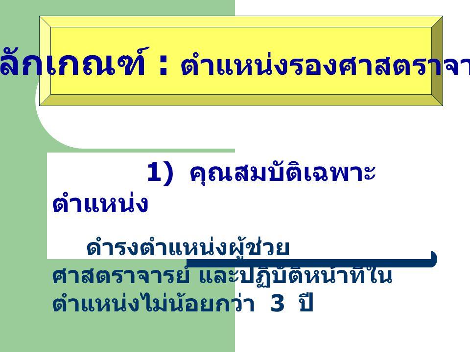 (1) เอกสารประกอบการ สอน มีคุณภาพดี และได้ใช้ประกอบการ สอนมาแล้ว และ (2) งานแต่ง เรียบเรียง แปล หรือ บทความทางวิชาการ มีคุณภาพดี ตีพิมพ์เผยแพร่ตาม หลัก