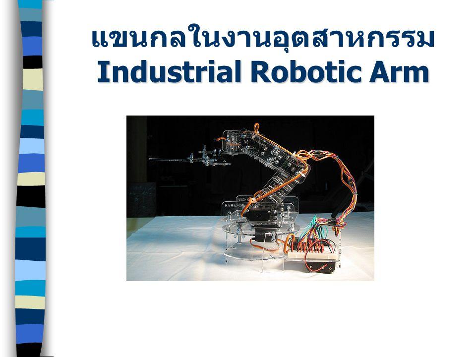 Industrial Robotic Arm แขนกลในงานอุตสาหกรรม Industrial Robotic Arm