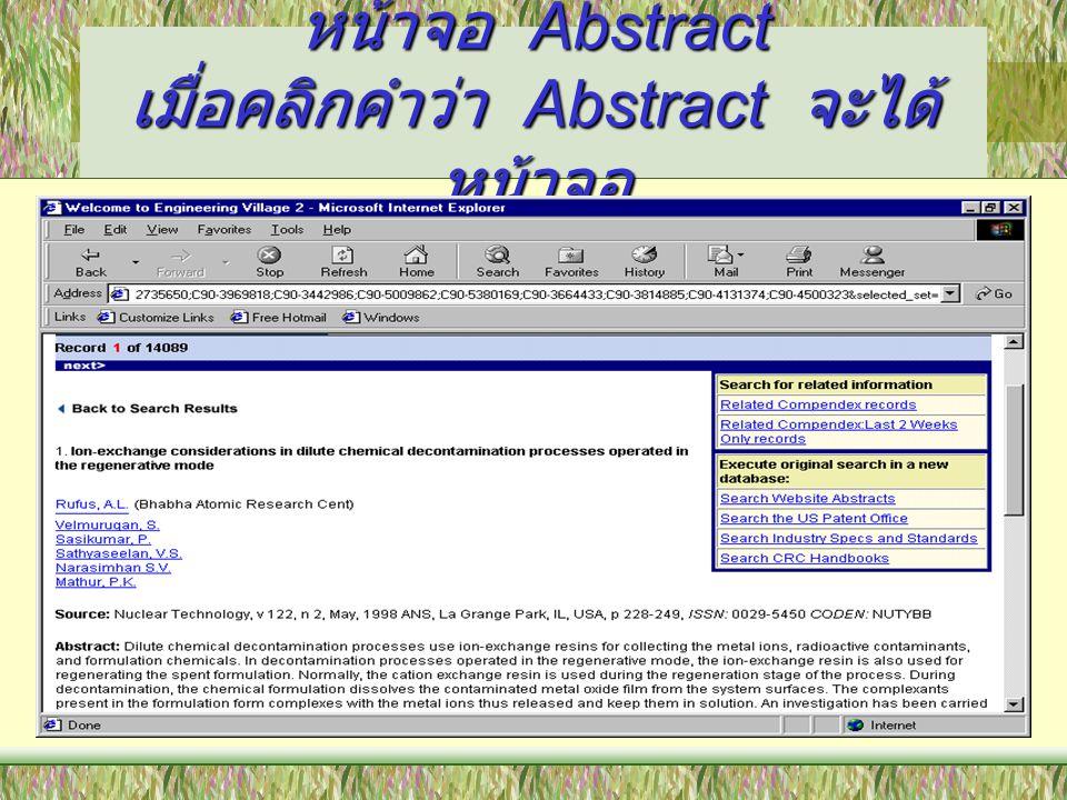 หน้าจอ Abstract เมื่อคลิกคำว่า Abstract จะได้ หน้าจอ