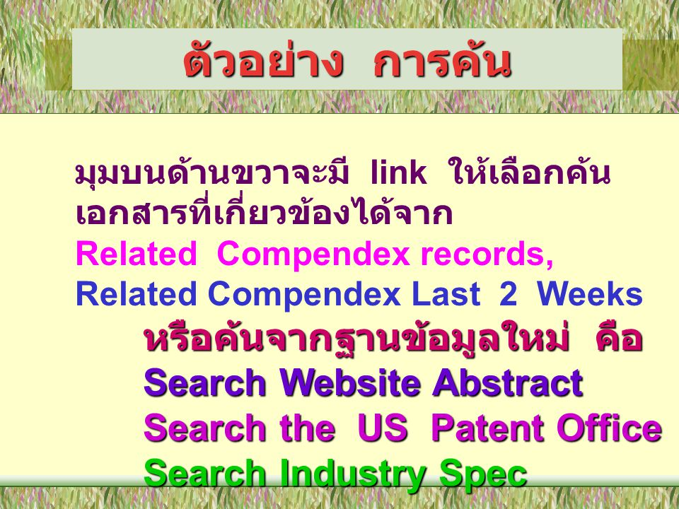 ตัวอย่าง การค้น มุมบนด้านขวาจะมี link ให้เลือกค้น เอกสารที่เกี่ยวข้องได้จาก Related Compendex records, Related Compendex Last 2 Weeks หรือค้นจากฐานข้อ