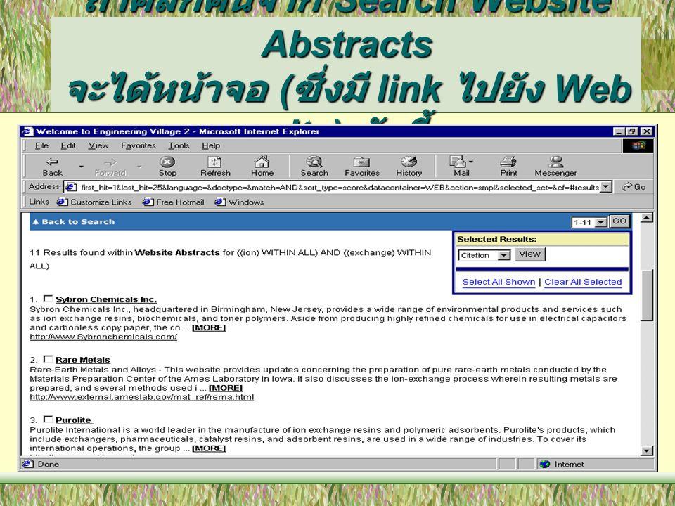 ถ้าคลิกค้นจาก Search Website Abstracts จะได้หน้าจอ ( ซึ่งมี link ไปยัง Web site) ดังนี้