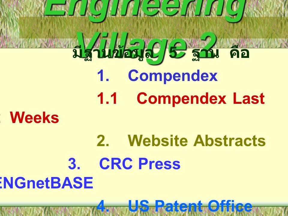 Engineering Village 2 มีฐานข้อมูล 5 ฐาน คือ 1. Compendex 1.1 Compendex Last 2 Weeks 2. Website Abstracts 3. CRC Press ENGnetBASE 4. US Patent Office 5