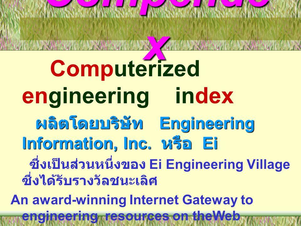 Compende x Computerized engineering index ผลิตโดยบริษัท Engineering Information, Inc. หรือ Ei ผลิตโดยบริษัท Engineering Information, Inc. หรือ Ei ซึ่ง