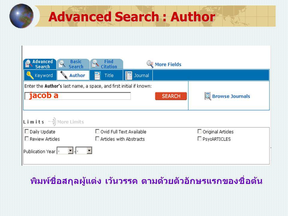 Advanced Search : Author พิมพ์ชื่อสกุลผู้แต่ง เว้นวรรค ตามด้วยตัวอักษรแรกของชื่อต้น jacob a