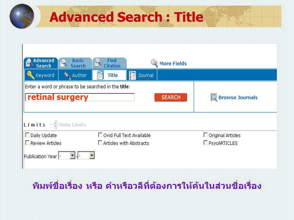 Advanced Search : Title พิมพ์ชื่อเรื่อง หรือ คำหรือวลีที่ต้องการให้ค้นในส่วนชื่อเรื่อง retinal surgery