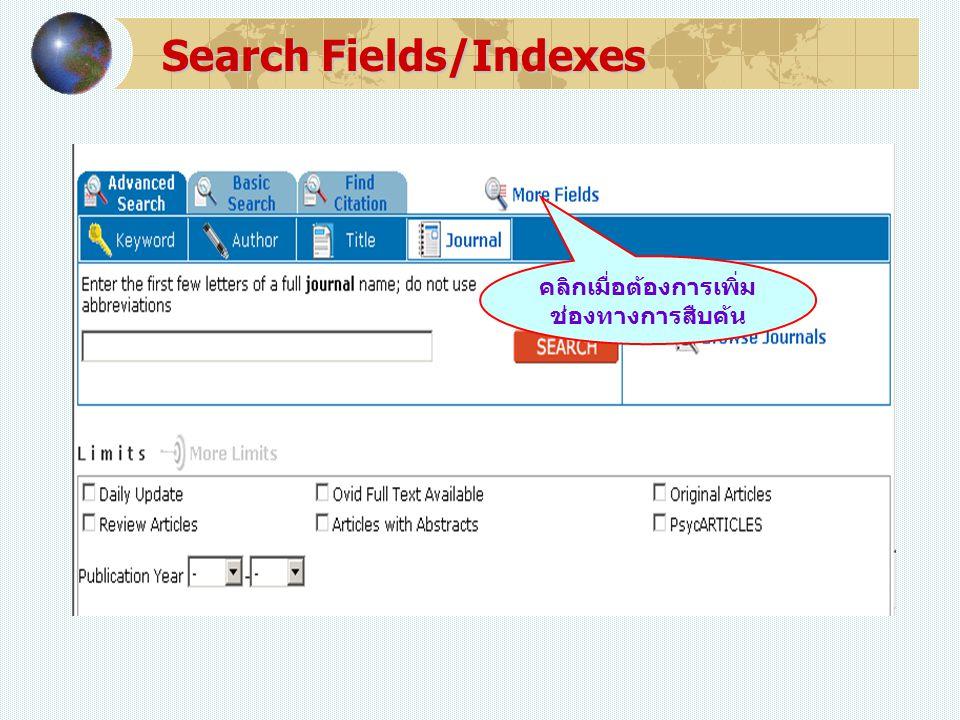 Search Fields/Indexes คลิกเมื่อต้องการเพิ่ม ช่องทางการสืบค้น