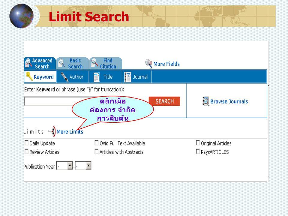 Limit Search คลิกเมื่อ ต้องการ จำกัด การสืบค้น