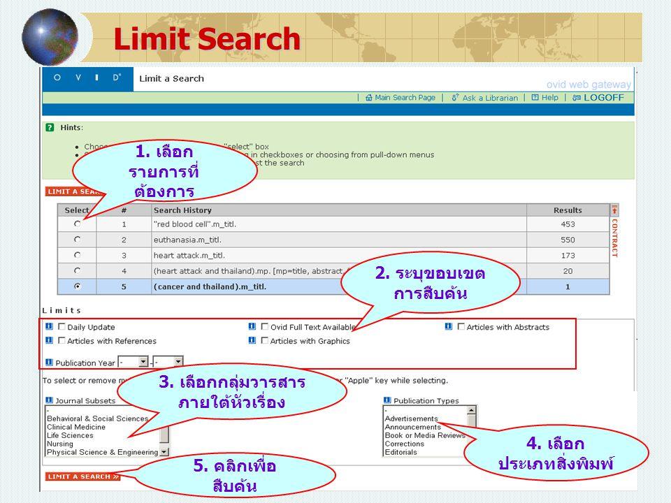 Limit Search 1. เลือก รายการที่ ต้องการ 2. ระบุขอบเขต การสืบค้น 3.