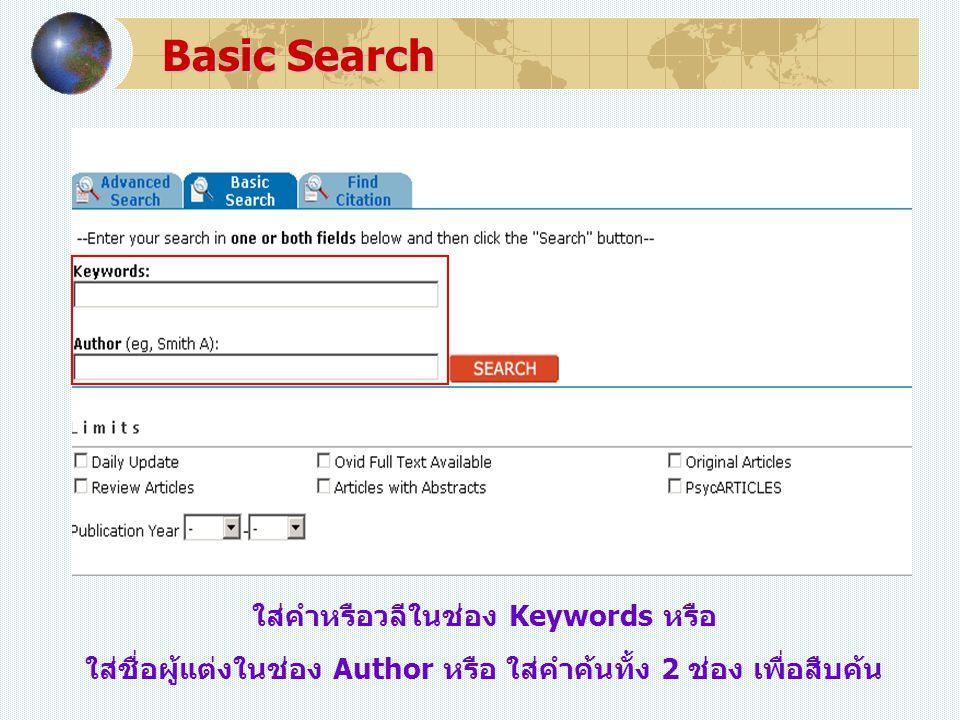 ใส่คำหรือวลีในช่อง Keywords หรือ ใส่ชื่อผู้แต่งในช่อง Author หรือ ใส่คำค้นทั้ง 2 ช่อง เพื่อสืบค้น Basic Search