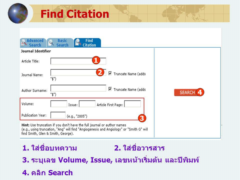Find Citation 1. ใส่ชื่อบทความ2. ใส่ชื่อวารสาร 3.