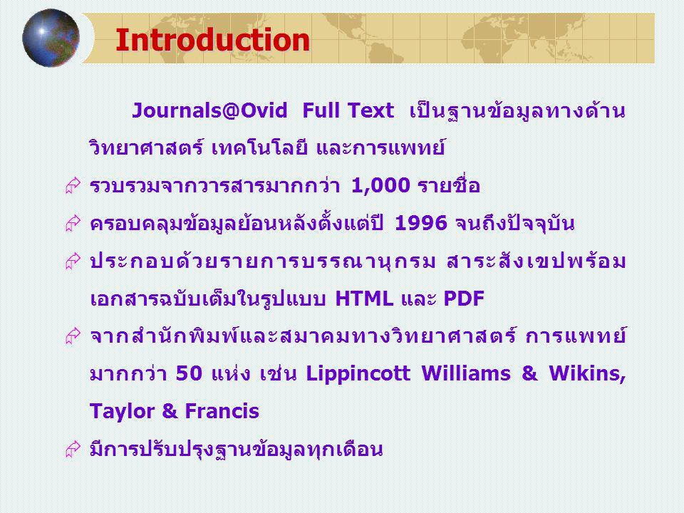 พิมพ์อักษร 2-3 ตัวแรกของชื่อวารสาร ไม่จำเป็นต้องรู้ชื่อเต็ม ห้ามใช้ตัวย่อ amer Advanced Search : Journal