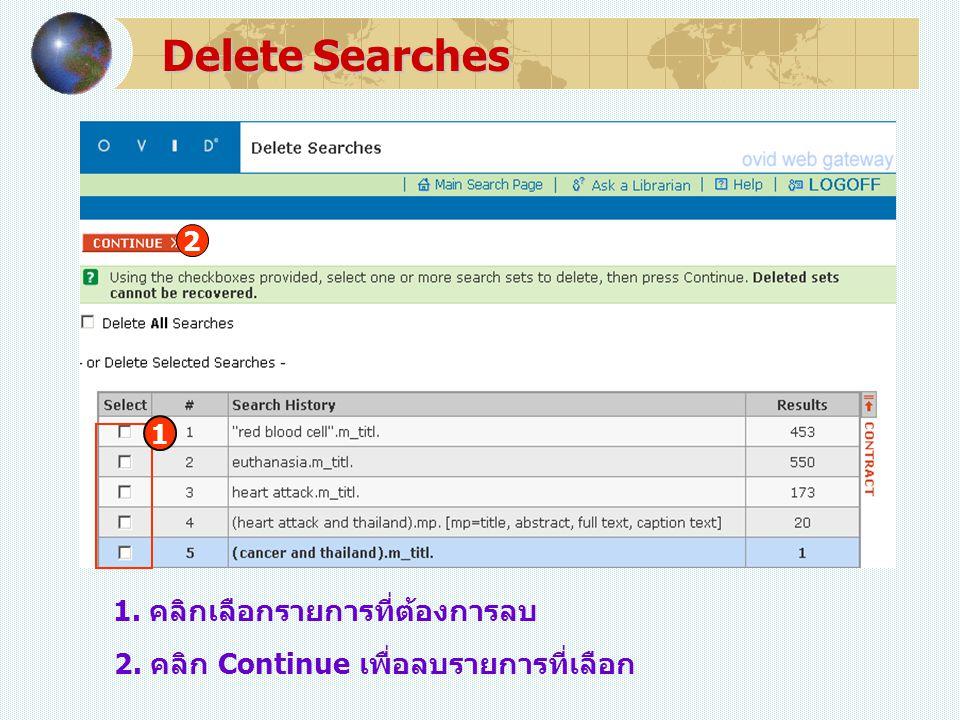 1 1. คลิกเลือกรายการที่ต้องการลบ 2. คลิก Continue เพื่อลบรายการที่เลือก 2 Delete Searches