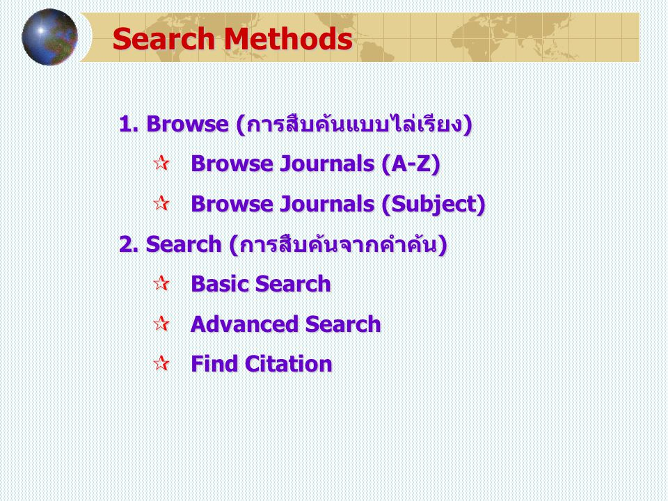 Search Methods 1.