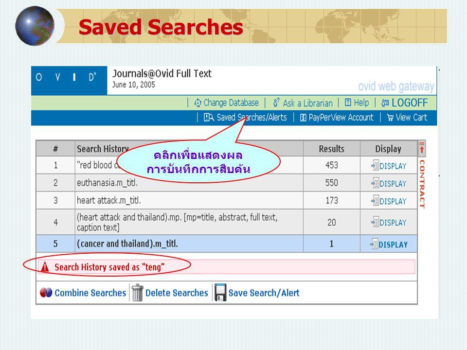 Saved Searches คลิกเพื่อแสดงผล การบันทึกการสืบค้น