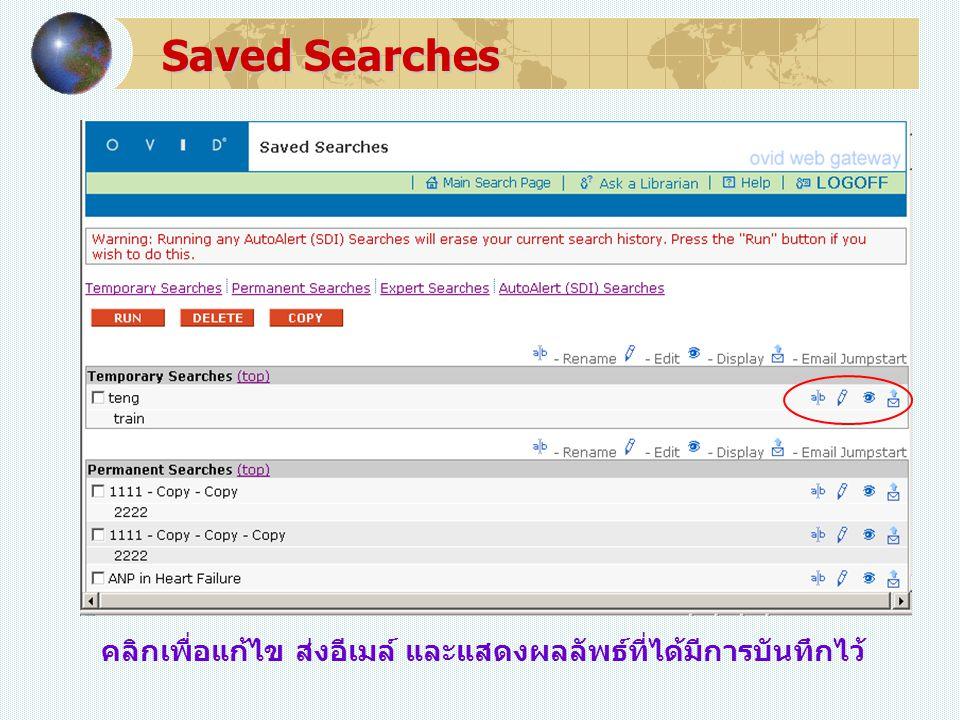 Saved Searches คลิกเพื่อแก้ไข ส่งอีเมล์ และแสดงผลลัพธ์ที่ได้มีการบันทึกไว้