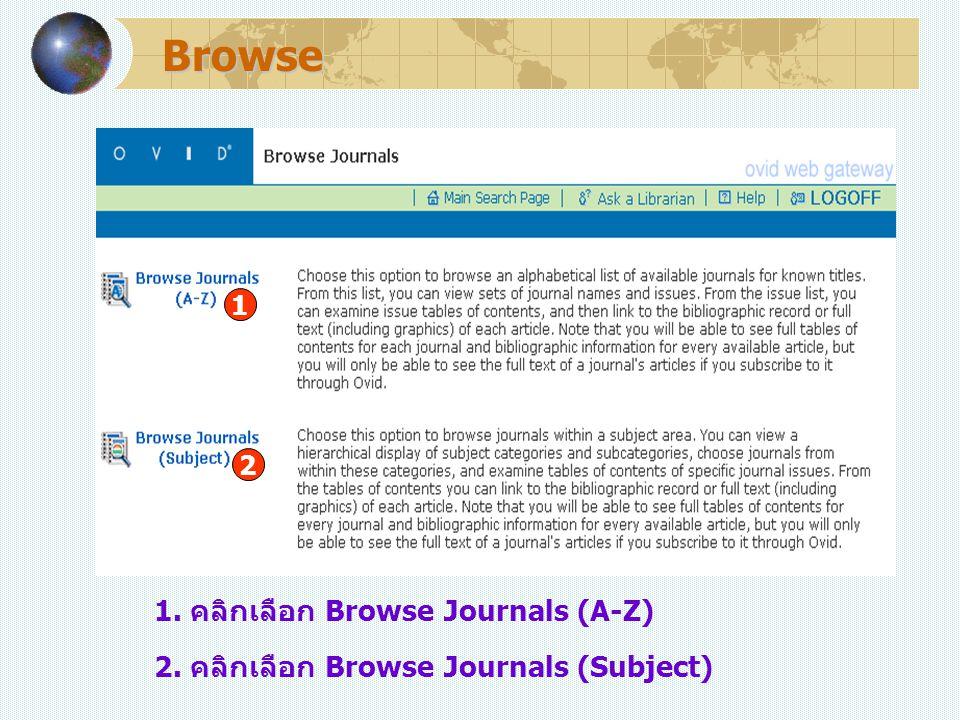 1. คลิกเลือก Browse Journals (A-Z) 2. คลิกเลือก Browse Journals (Subject) 1 2 Browse