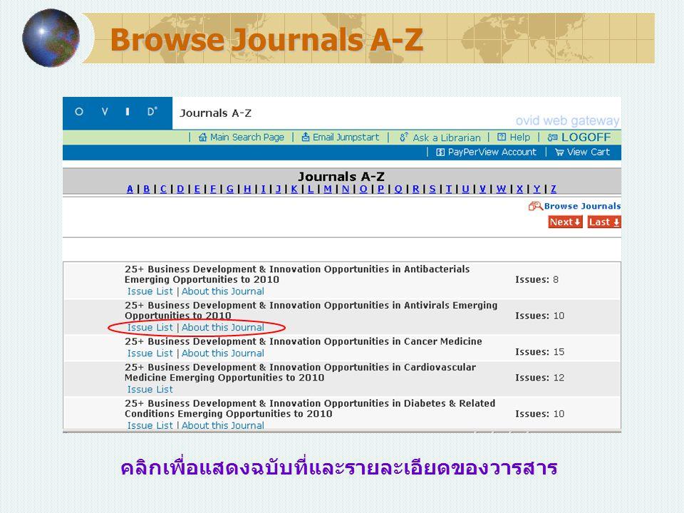 Browse Journals A-Z คลิกเพื่อแสดงฉบับที่และรายละเอียดของวารสาร