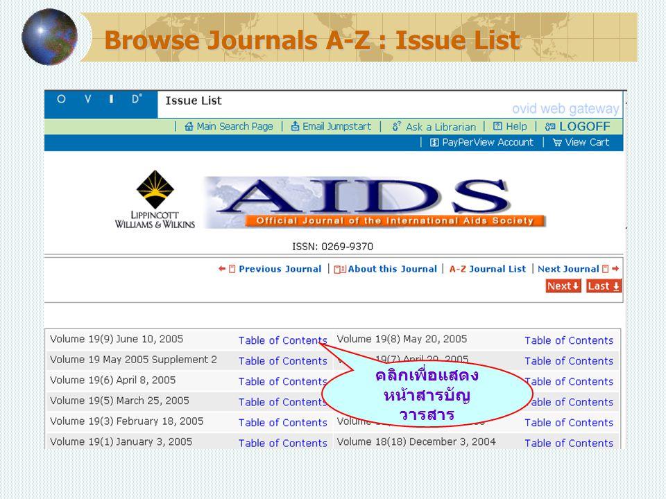 คลิกเพื่อแสดง หน้าสารบัญ วารสาร Browse Journals A-Z : Issue List