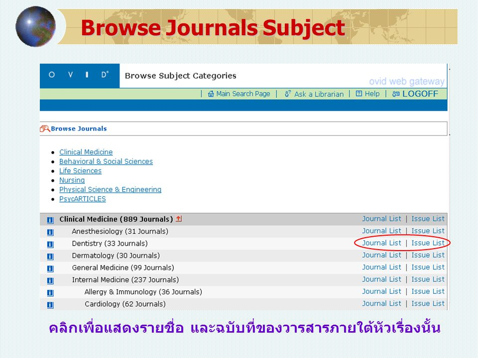 Browse Journals Subject คลิกเพื่อแสดงรายชื่อ และฉบับที่ของวารสารภายใต้หัวเรื่องนั้น