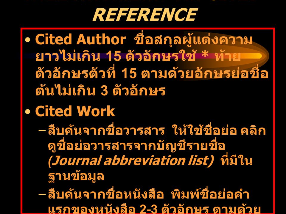 ผลการสืบค้นโดยใช้ Cited Reference Search •CITED AUTHOR •CITED WORK •VOLUME •PAGE •YEAR