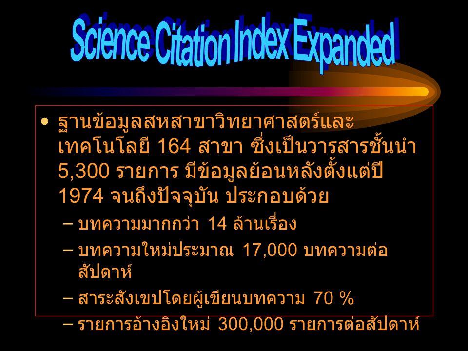 • ฐานข้อมูลสหสาขาวิทยาศาสตร์และ เทคโนโลยี 164 สาขา ซึ่งเป็นวารสารชั้นนำ 5,300 รายการ มีข้อมูลย้อนหลังตั้งแต่ปี 1974 จนถึงปัจจุบัน ประกอบด้วย – บทความมากกว่า 14 ล้านเรื่อง – บทความใหม่ประมาณ 17,000 บทความต่อ สัปดาห์ – สาระสังเขปโดยผู้เขียนบทความ 70 % – รายการอ้างอิงใหม่ 300,000 รายการต่อสัปดาห์