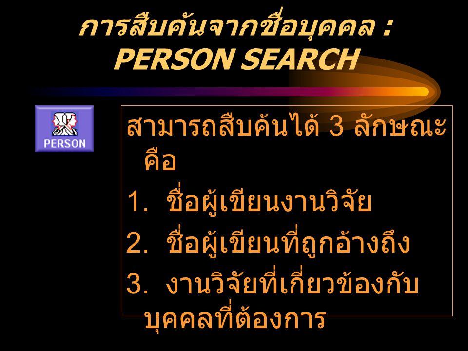การสืบค้นจากชื่อบุคคล : PERSON SEARCH สามารถสืบค้นได้ 3 ลักษณะ คือ 1.
