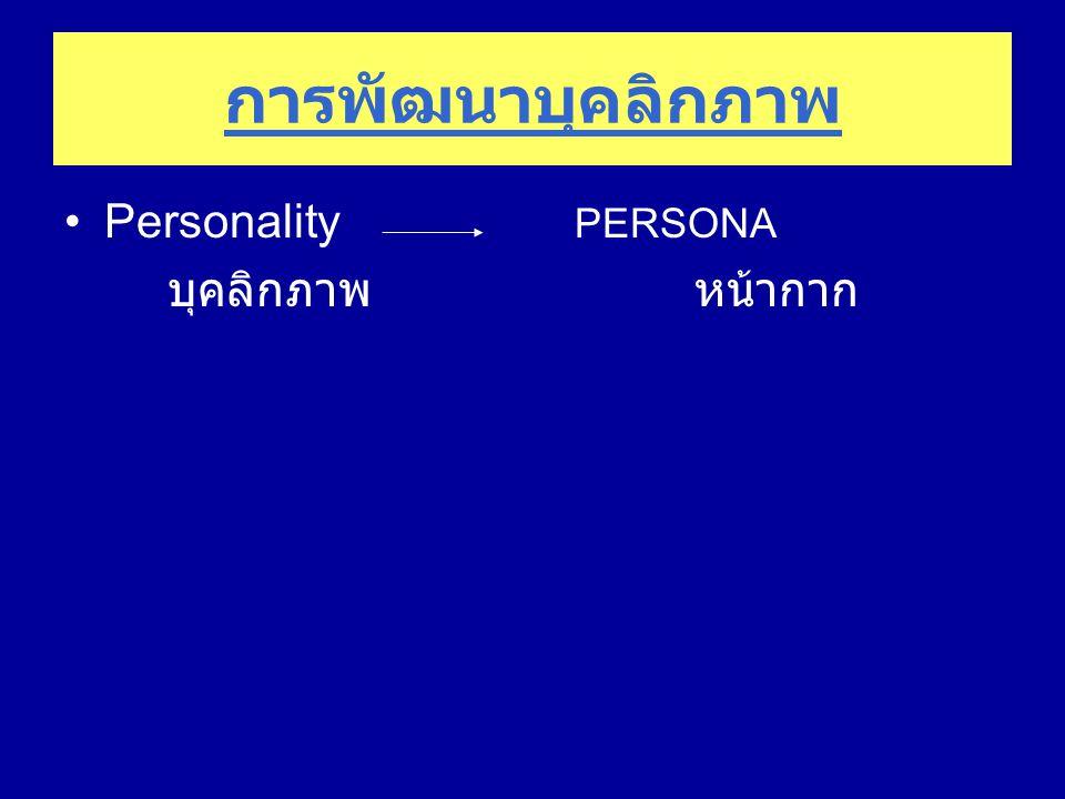 •Personality PERSONA บุคลิกภาพ หน้ากาก
