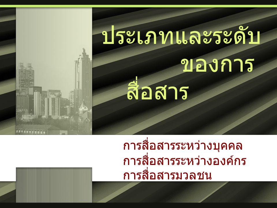 เกณฑ์ในการ จำแนก 1.จำแนกตามกระบวนการ หรือการไหล ของข่าวสาร 2.